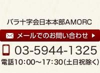 バラ十字会日本本部AMORCへのお問い合わせはこちら