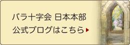 バラ十字会日本本部の公式ブログはこちら