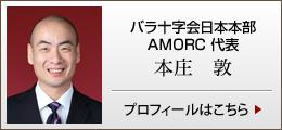 バラ十字会AMORC日本本部代表 本庄敦のプロフィールはこちら